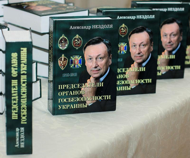 Книги про Спецслужбы России