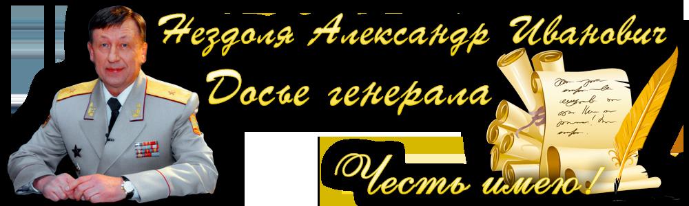 Нездоля Александр Иванович